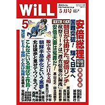 月刊WiLL (ウィル) 2018年 05月号 [雑誌]