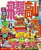 るるぶ飛騨高山'18 (るるぶ情報版(国内))