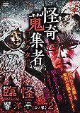 怪奇蒐集者 臨怪 響洋平2 [DVD]