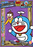 ドラえもんTVシリーズ名作コレクションD/S 8 (<DVD>)
