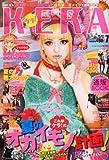 KERA ! (ケラ) 2011年 07月号 [雑誌]