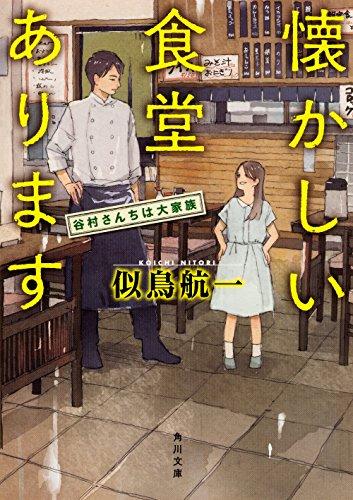 懐かしい食堂あります 谷村さんちは大家族 (角川文庫)の詳細を見る