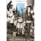 グッド・コマーシャル (幻冬舎よしもと文庫)