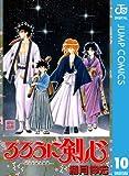 るろうに剣心―明治剣客浪漫譚― モノクロ版 10 (ジャンプコミックスDIGITAL)
