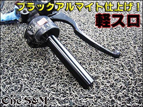 A-EX-6 軽スロ ブラックアルマイト仕上げ アルミ製 軽くなるスロットル GSX250E GSX400E ザリ ゴキ GSX250S GSX400S 刀 GSX400インパルス バンディット250 バンディット400 GSX-R250 GSX-R400