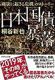日本国債暴落