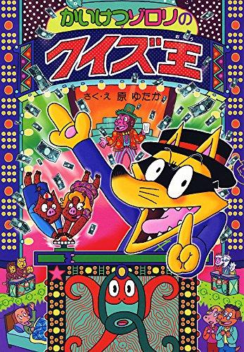 かいけつゾロリのクイズ王: かいけつゾロリシリーズ56 (ポプラ社の新・小さな童話)の詳細を見る