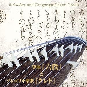 箏曲「六段」とグレゴリオ聖歌「クレド」~日本伝統音楽とキリシタン音楽との出会い~