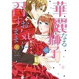 華麗なる獅子のお気に召すまま 4 (ネクストFコミックス)