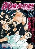 鋼の錬金術師 軽装版 Vol.11  不死の軍団 (ガンガンコミックスREMIX)