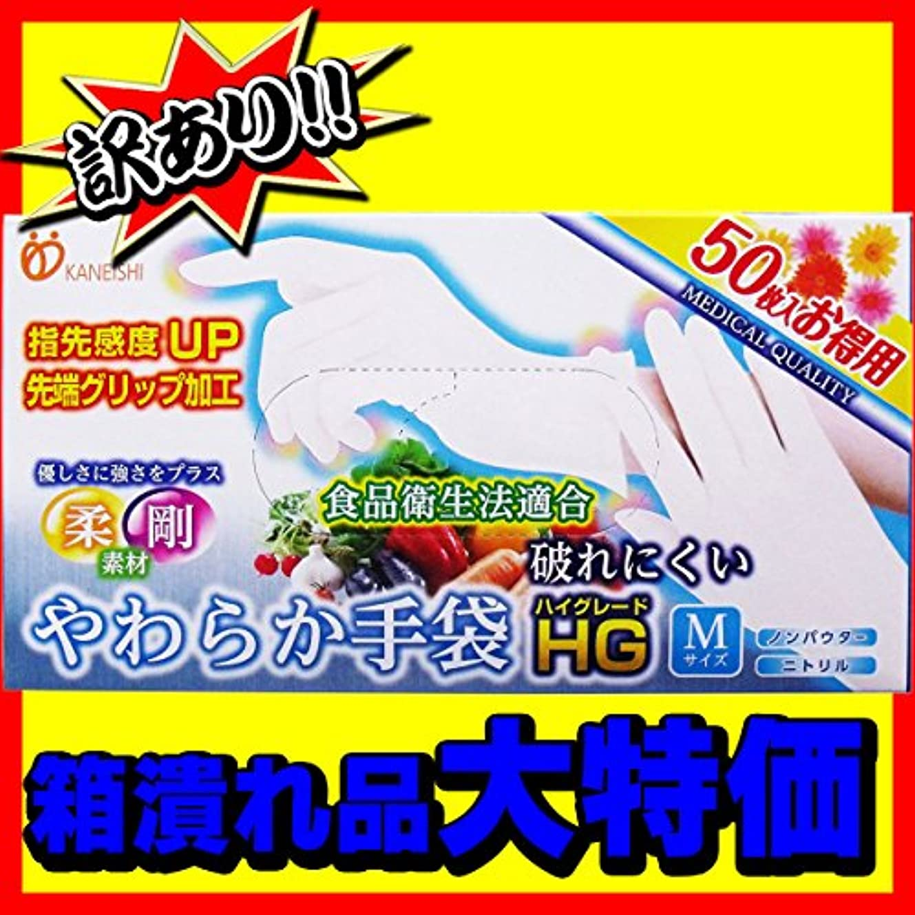 【訳アリ】 やわらか手袋HG(ハイグレード) 二トリル手袋 パウダーフリー Mサイズ50枚入