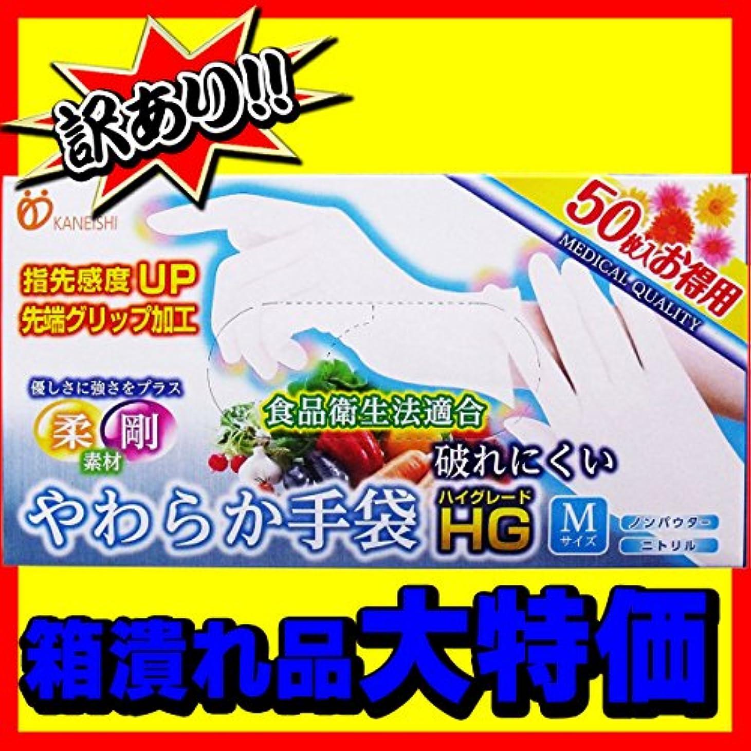 好意パラダイス意志【訳アリ】 やわらか手袋HG(ハイグレード) 二トリル手袋 パウダーフリー Mサイズ50枚入×5個セット