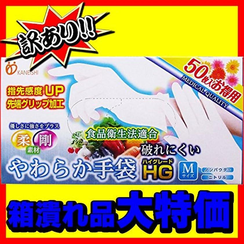 動員する入浴カートリッジ【訳あり】 やわらか手袋HG(ハイグレード) 二トリル手袋 パウダーフリー Mサイズ50枚入×10個セット