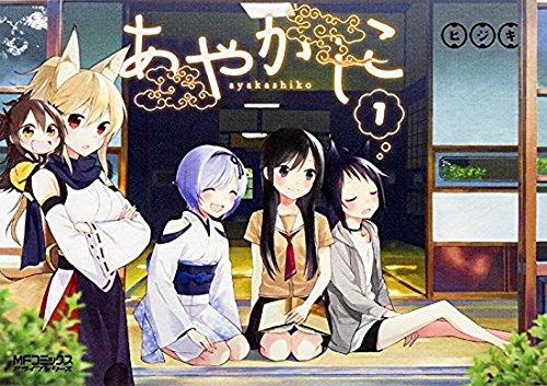 あやかしこ (1) (MFコミックス アライブシリーズ)の詳細を見る