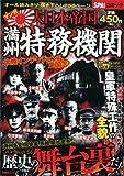 大日本帝国満州特務機関 (扶桑社ムック SPA!コミック)