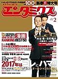 エンタミクス 2017年2月号 [雑誌]