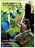 花と緑と雑貨でつくるナチュラルガーデン―Green Life Book3 (私のカントリー別冊) 画像