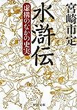 「水滸伝 - 虚構のなかの史実 (中公文庫)」販売ページヘ