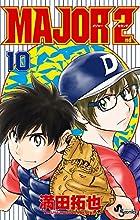 MAJOR 2nd 第10巻