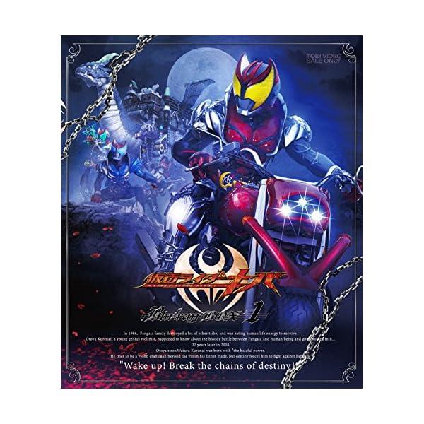 仮面ライダーキバ Blu-ray BOX 1の商品画像