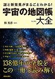 謎と新発見がまるごとわかる!宇宙の地図帳大全 (できる大人の大全シリーズ)