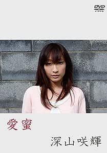 深山咲輝/愛蜜 [DVD]