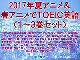 2017年夏アニメ&春アニメでTOEIC英語(1〜3巻セット)ようこそ実力至上主義の教室へ、ナイツ&マジック、賭ケグルイ、天使の3P!、メイドインアビス、僕のヒーローアカデミア、Re:CREATORS、進撃の巨人、サクラクエスト、サクラダリセット、冴えカノ、夏目、ベルセルク、ロクでなし、エロマンガ先生、すかすか、ゼロの書、信長の忍び、アリスと蔵六、つぐもも、FAG、クロプラ、恋愛暴君、ひなこのーと ...