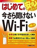 はじめての今さら聞けないWi-Fiの使い方 (BASIC MASTER SERIES)