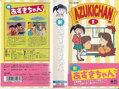 あずきちゃん 第2シリーズ(1) [VHS]
