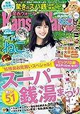 KansaiWalker関西ウォーカー 2016 No.17 [雑誌]