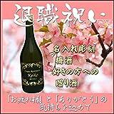 退職祝いプレゼント名入れ彫刻 梅酒好きの方への贈り酒 名入れのお酒 プレゼント