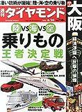 週刊ダイヤモンド 2015年 6/20 号 [雑誌]