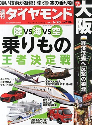 週刊ダイヤモンド 2015年 6/20 号 [雑誌]の詳細を見る