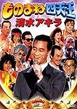 ものまね四天王 清水アキラ[DVD]