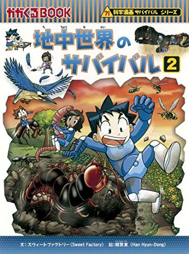地中世界のサバイバル2 (かがくるBOOK―科学漫画サバイバルシリーズ)の詳細を見る