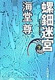 螺鈿迷宮 下 (角川文庫)