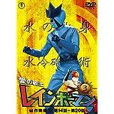 愛の戦士レインボーマンVOL.3 [DVD]