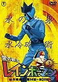 愛の戦士レインボーマンVOL.3[DVD]