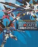 機動戦士ガンダム SEED DESTINY 連合vs.Z.A.F.T.II 攻略ガイド (enterbrain mook―ARCADIA EXTRA)
