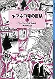 ヤマネコ号の冒険 (上) (岩波少年文庫ランサム・サーガ)