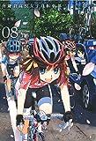 南鎌倉高校女子自転車部 8 (コミックブレイド)
