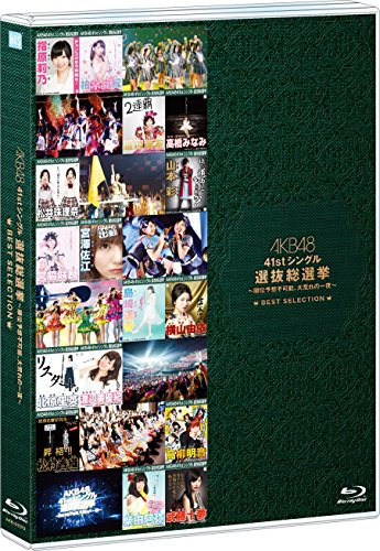 AKB48 41stシングル 選抜総選挙~順位予想不可能、大...
