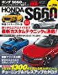 ハイパーレブ Vol.226 ホンダ S660 No.2 (ニューズムック 車種別チューニング&ドレスアップ徹底ガイド)