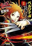 ペルソナ4 ジ・アルティメット イン マヨナカアリーナ (2) (電撃コミックスNEXT)