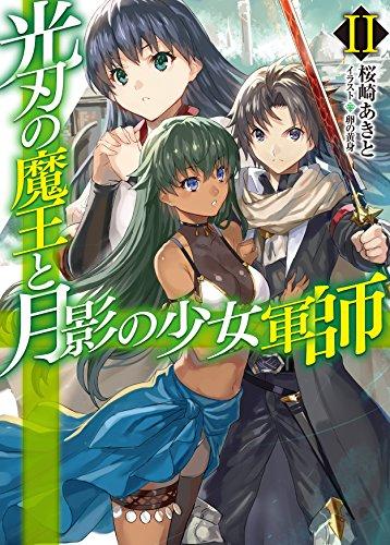 光刃の魔王と月影の少女軍師Ⅱ (HJ文庫)の詳細を見る