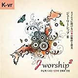 Jworship2 (제이워십2) (ジェーワーシップ2)
