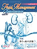 Fluid Management Renaissance 2016年1月号(Vol.6 No.1) [雑誌]