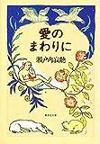 愛のまわりに (集英社文庫)