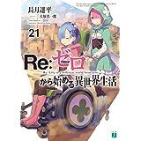 Re:ゼロから始める異世界生活21 (MF文庫J)