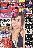 ニャン2倶楽部Z (ゼット) 2009年 11月号 [雑誌]